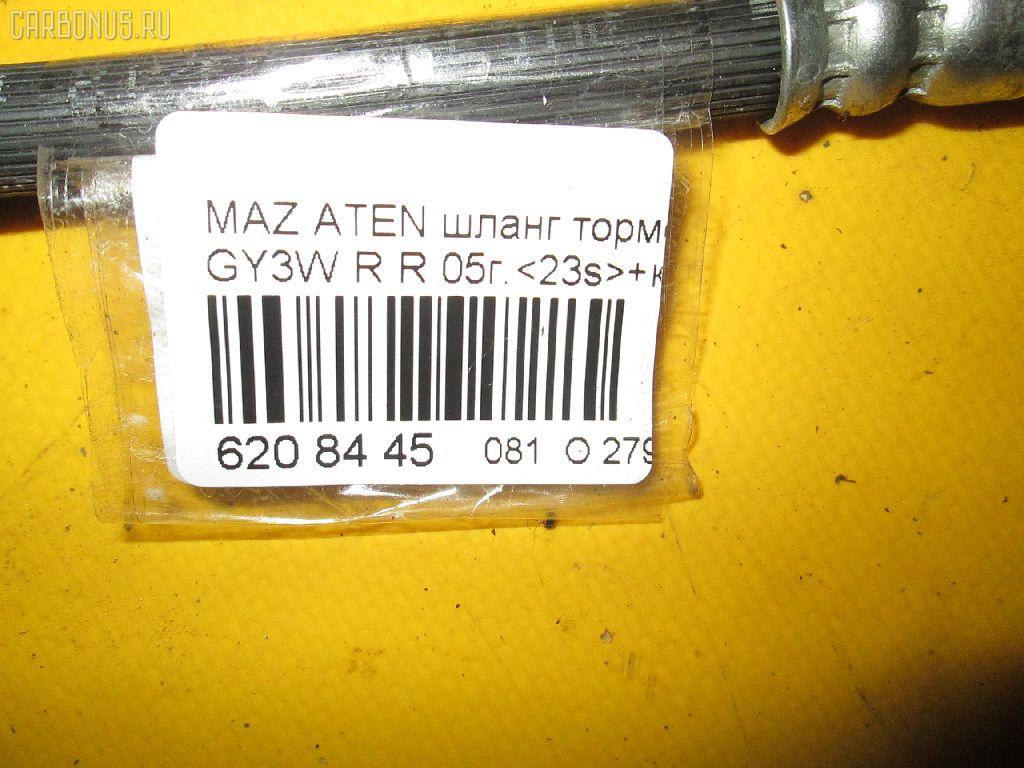 Шланг тормозной MAZDA ATENZA SPORT WAGON GY3W Фото 2