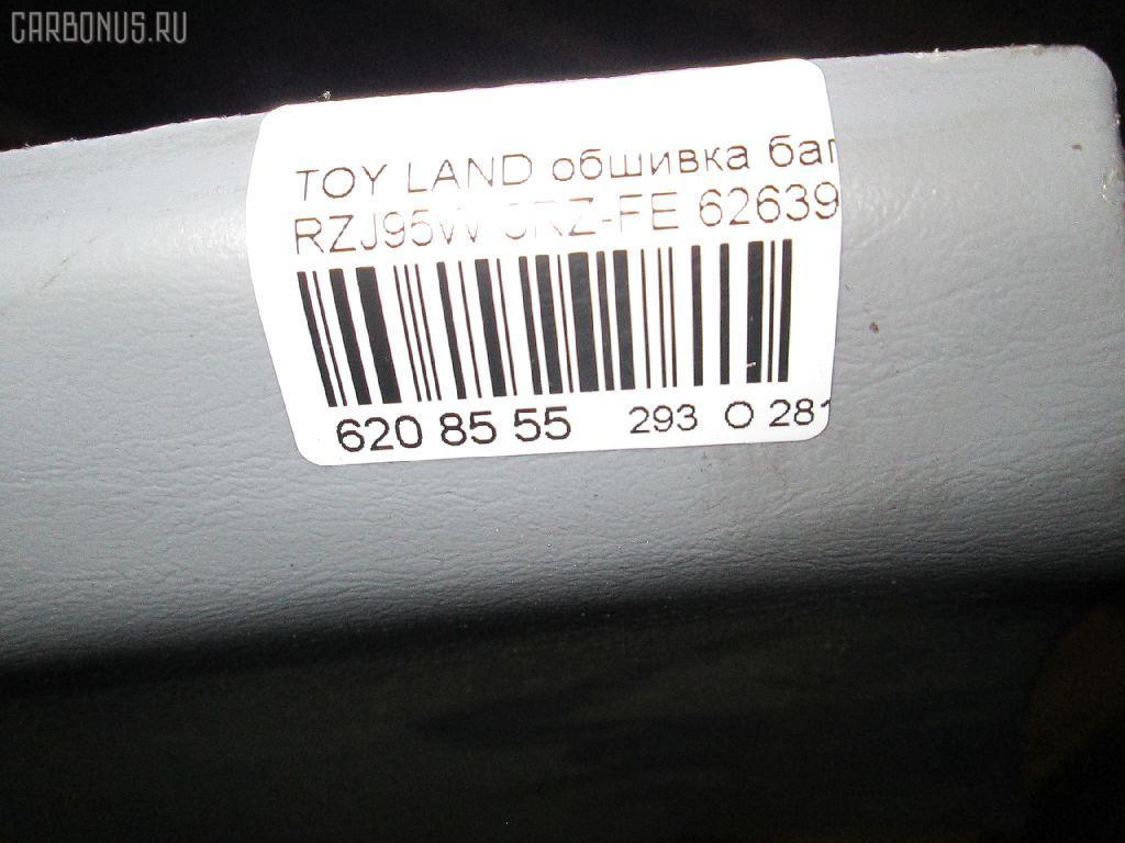 Обшивка багажника TOYOTA LAND CRUISER PRADO RZJ95W 3RZ-FE Фото 3