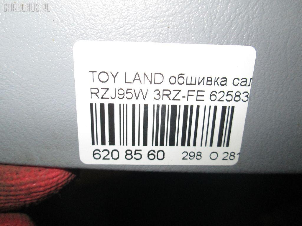Обшивка салона TOYOTA LAND CRUISER PRADO RZJ95W 3RZ-FE Фото 3