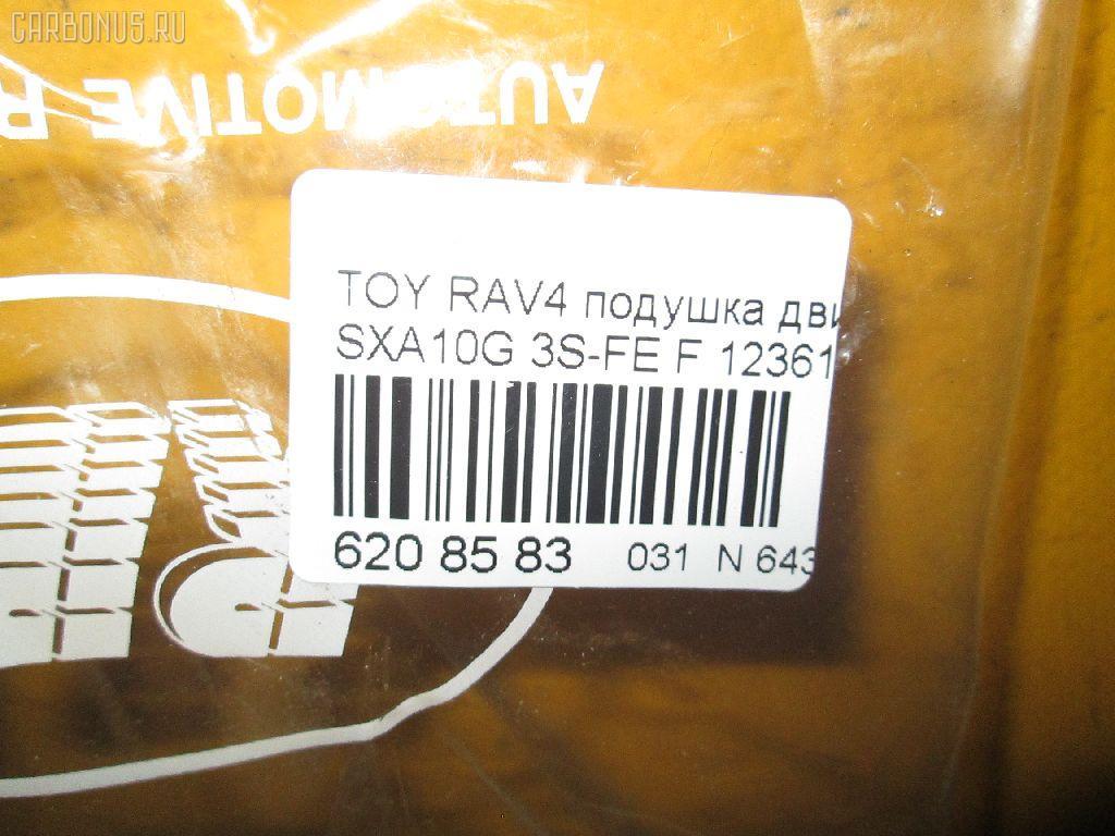 Подушка двигателя TOYOTA RAV4 SXA10G 3S-FE Фото 3