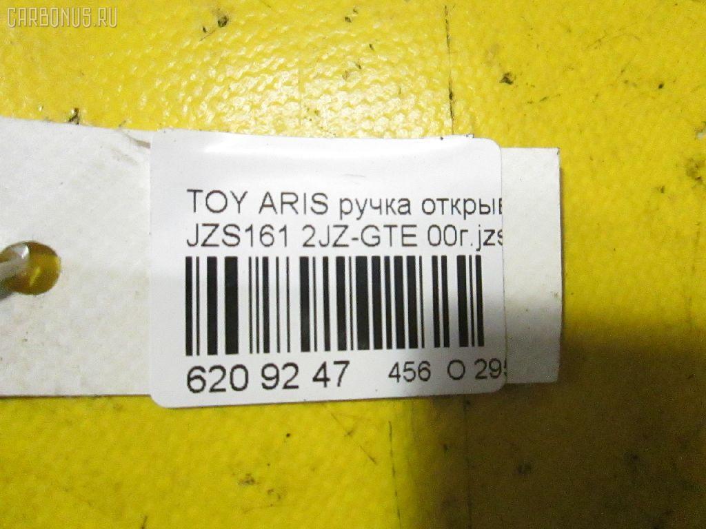 Ручка открывания капота TOYOTA ARISTO JZS161 2JZ-GTE Фото 2