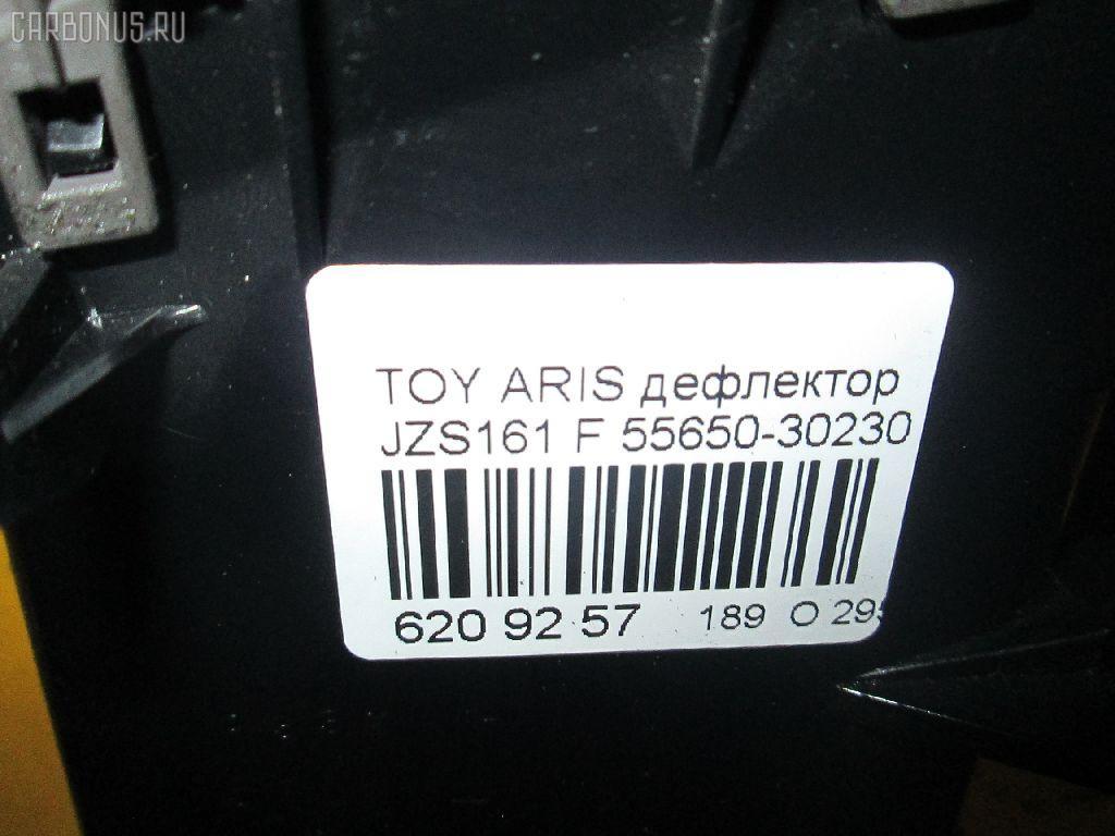 Дефлектор TOYOTA ARISTO JZS161 Фото 3