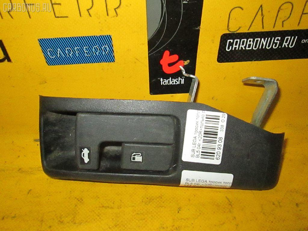 Тросик топливного бака SUBARU LEGACY BL5 Фото 2