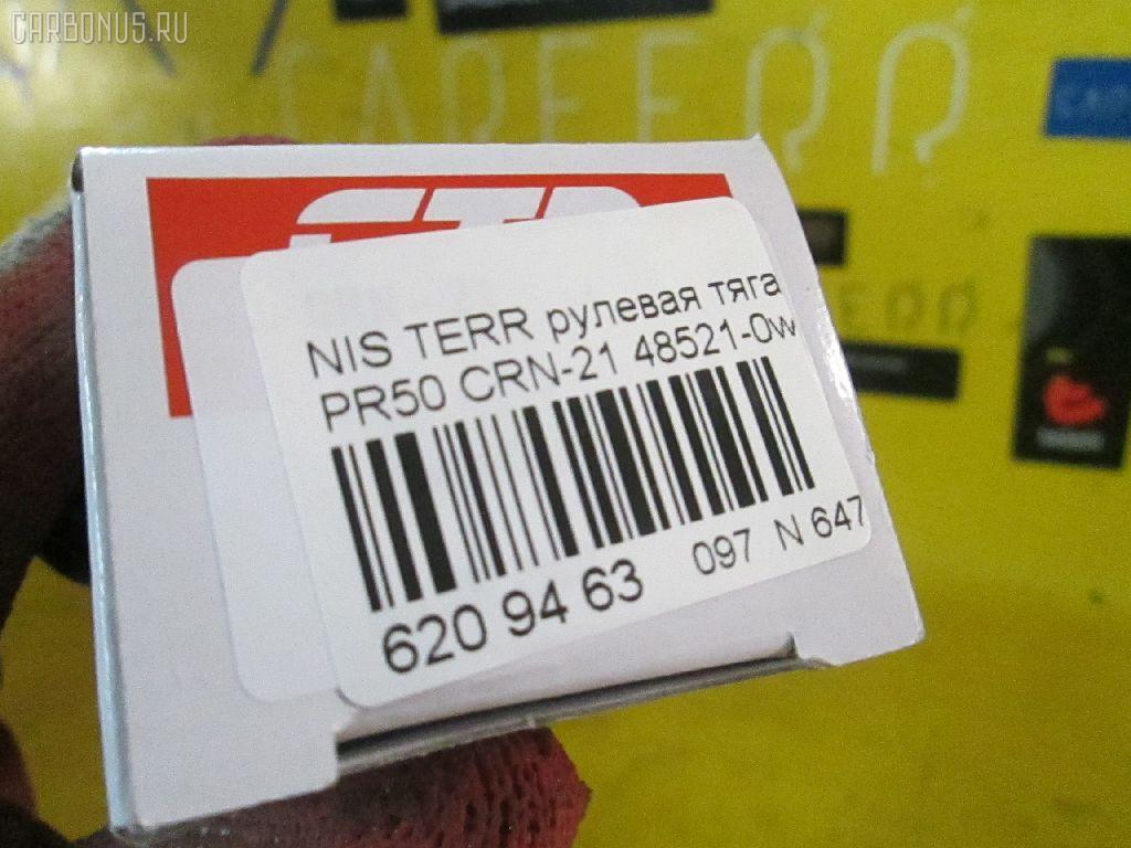 Рулевая тяга NISSAN TERRANO PR50 Фото 2