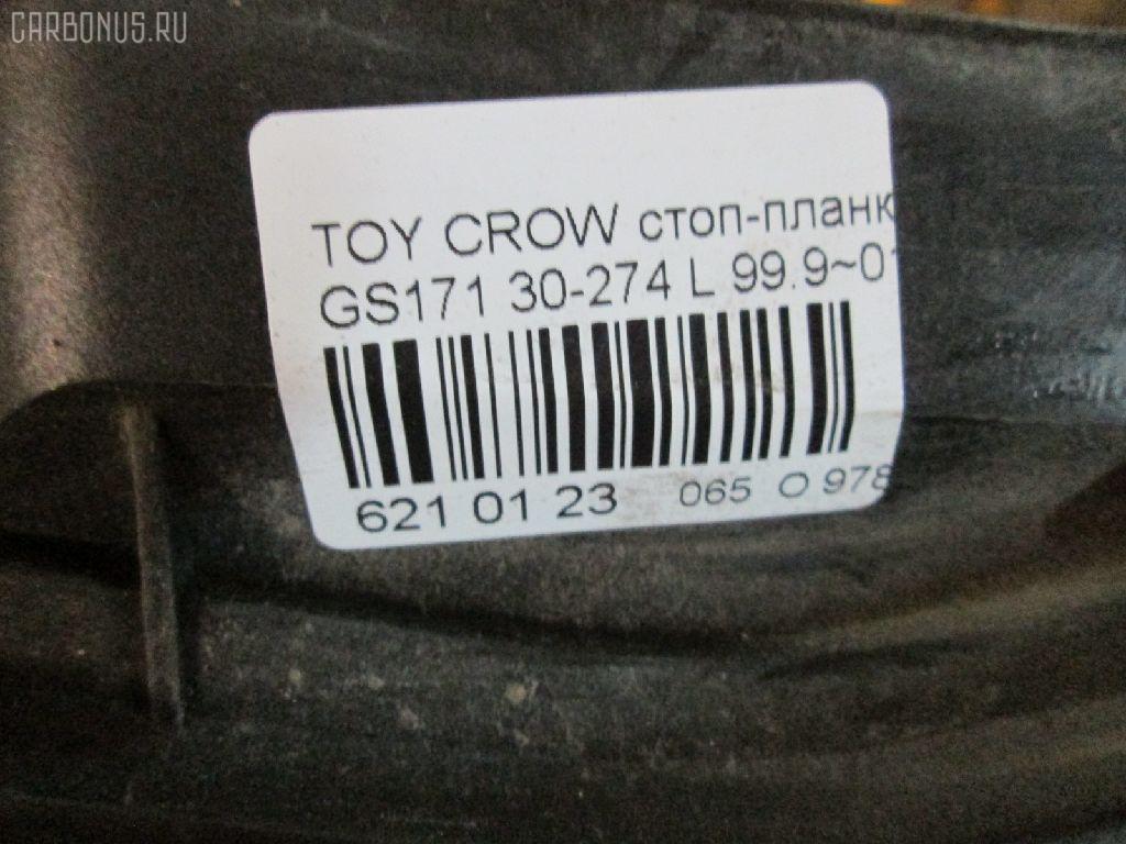 Стоп-планка TOYOTA CROWN GS171 Фото 3