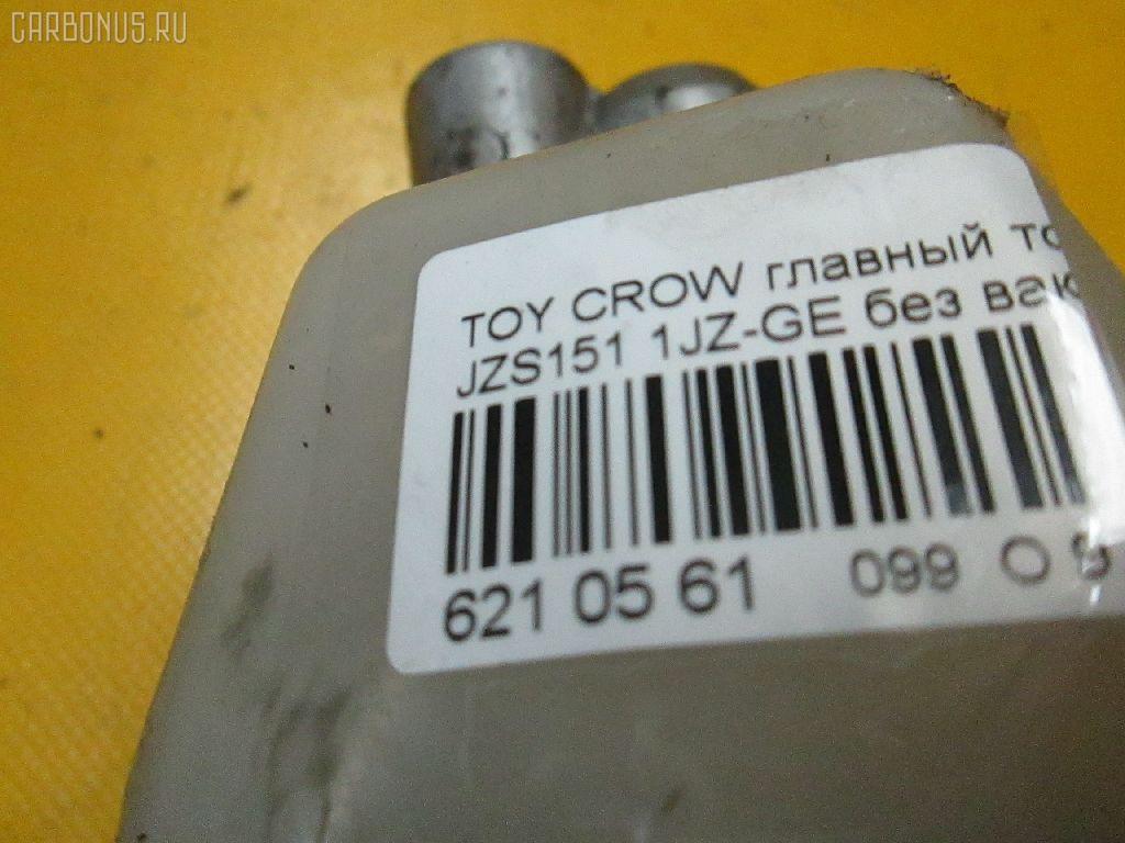 Главный тормозной цилиндр TOYOTA CROWN JZS151 1JZ-GE Фото 3