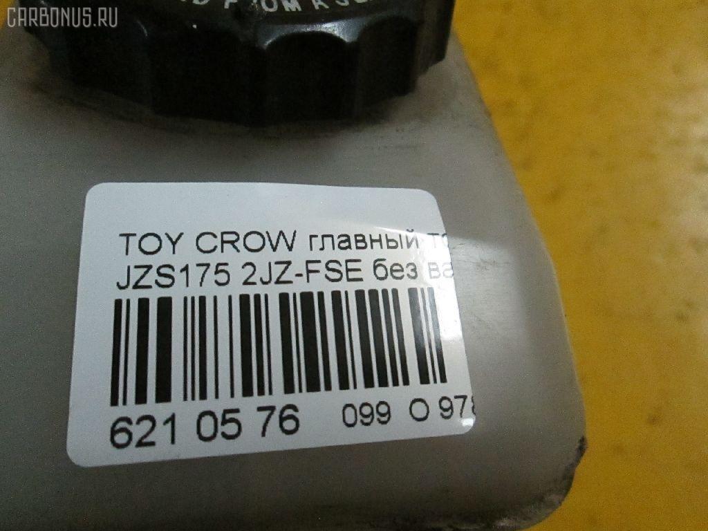 Главный тормозной цилиндр TOYOTA CROWN JZS175 2JZ-FSE Фото 3