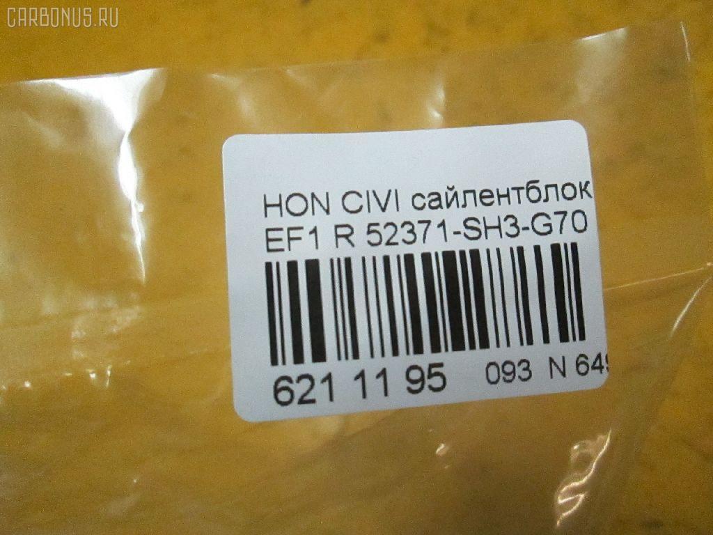 Сайлентблок HONDA CIVIC EF1 Фото 3