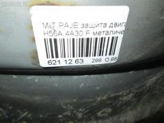 Защита двигателя Mitsubishi Pajero mini H56A 4A30 Фото 2