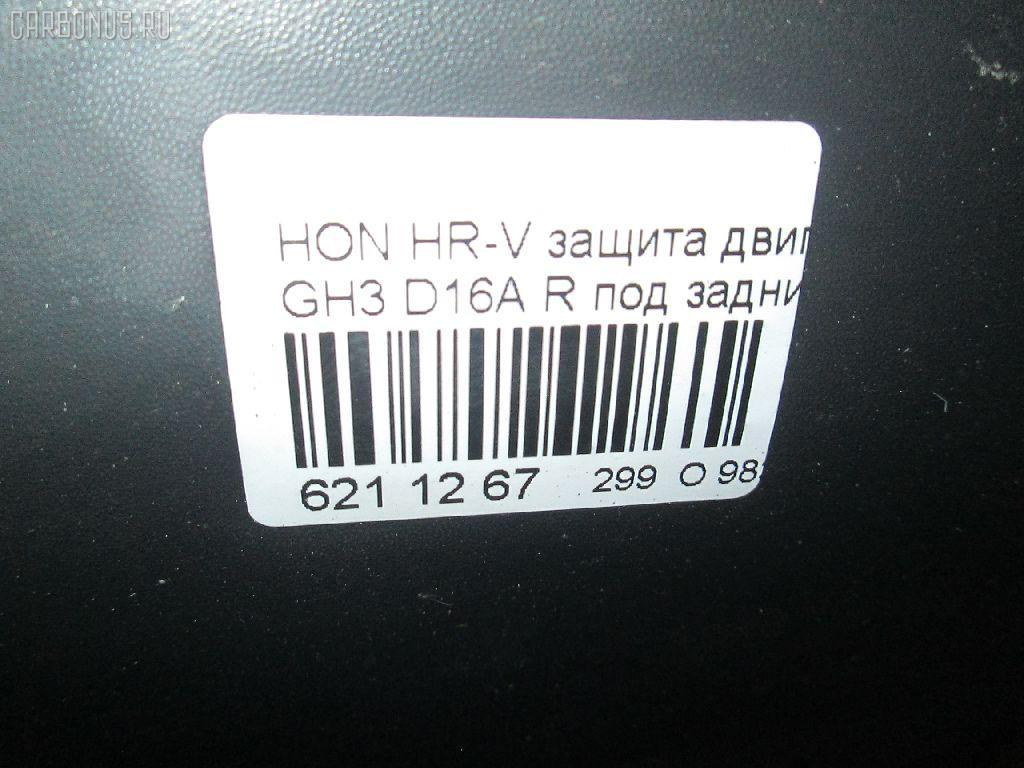 Защита двигателя HONDA HR-V GH3 D16A Фото 2