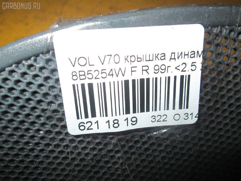 Крышка динамика VOLVO V70 I LW Фото 4