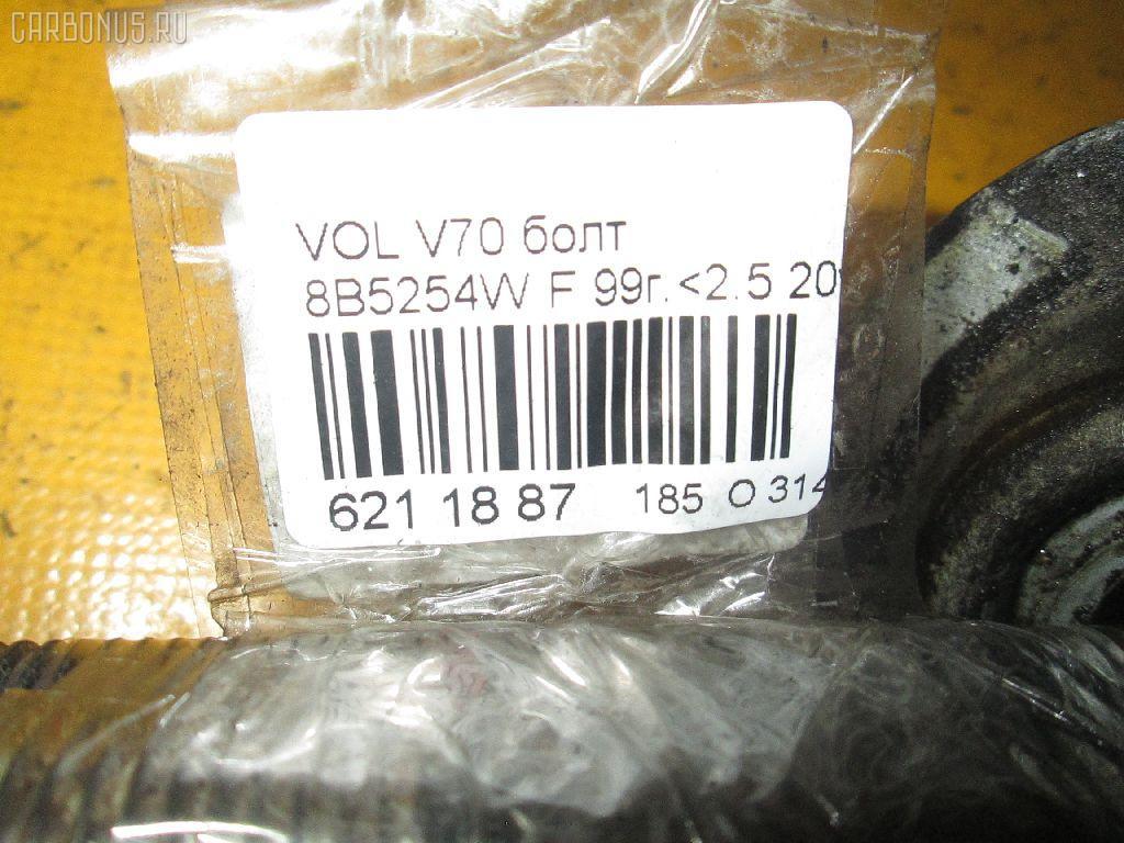 Болт крепежный балки подвески VOLVO V70 I LW B5254S DENSO Фото 3