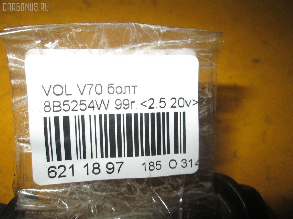 Болт крепежный рычагов VOLVO V70 I LW Фото 3