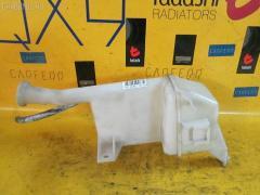 Бачок расширительный Mazda Demio DY3W ZJ Фото 1