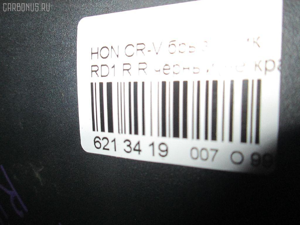 Брызговик HONDA CR-V RD1 Фото 2