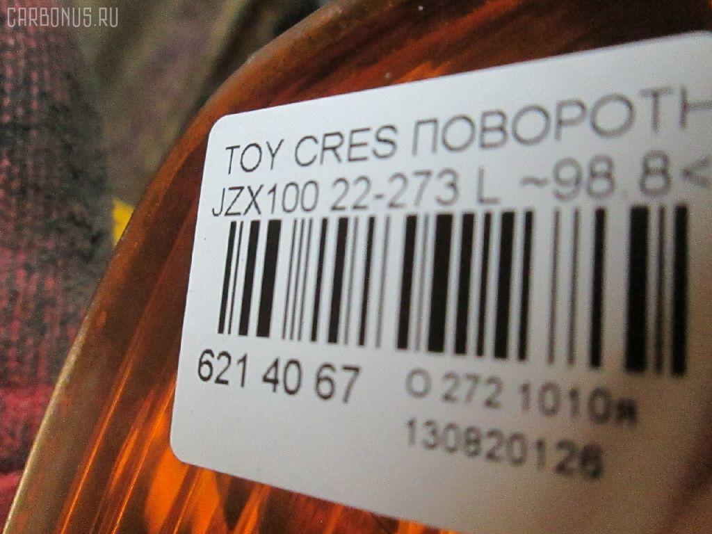 Поворотник бамперный TOYOTA CRESTA JZX100 Фото 3