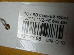 Главный тормозной цилиндр Toyota Bb NCP31 1NZ-FE Фото 3