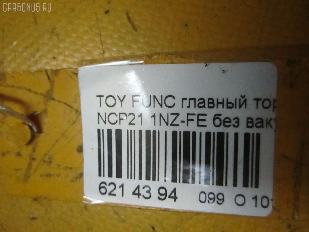 Главный тормозной цилиндр TOYOTA FUNCARGO NCP21 1NZ-FE Фото 3