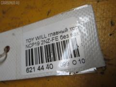 Главный тормозной цилиндр TOYOTA WILL VI NCP19 2NZ-FE Фото 3