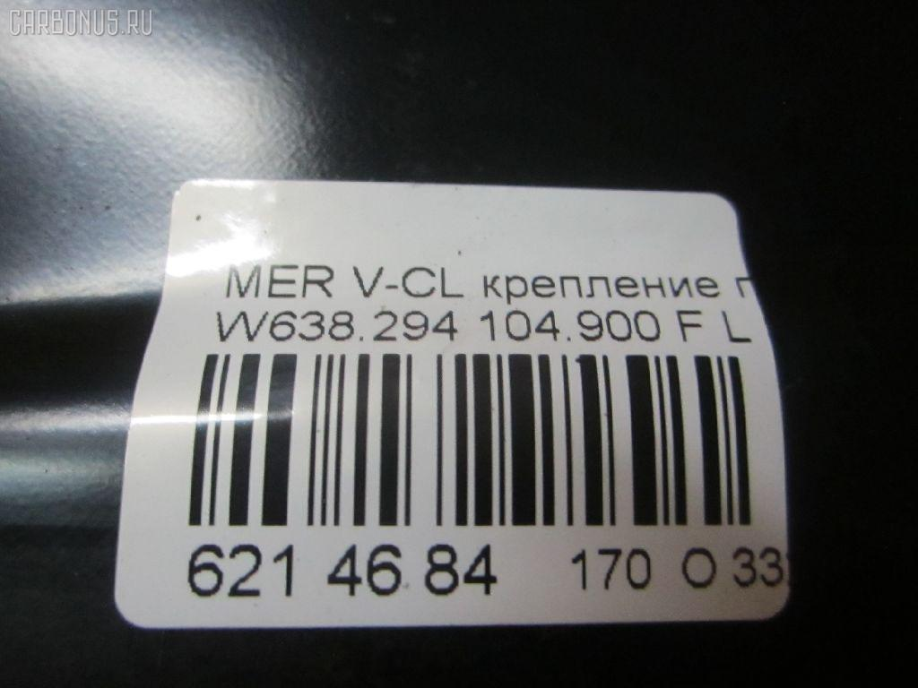 Крепление подушки ДВС MERCEDES-BENZ V-CLASS W638.294 104.900 Фото 3