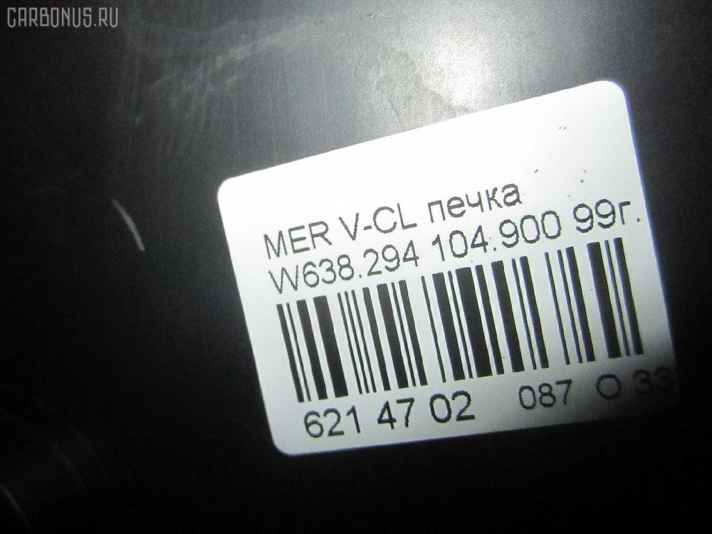 Печка MERCEDES-BENZ V-CLASS W638.294 104.900 Фото 8