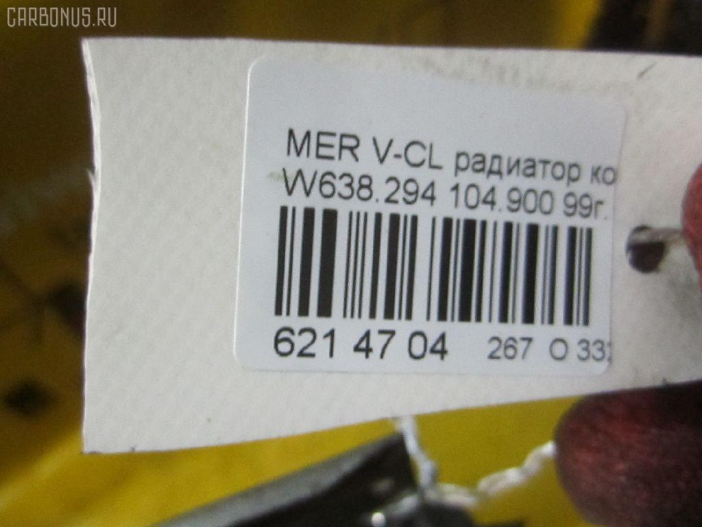 Радиатор кондиционера MERCEDES-BENZ V-CLASS W638.294 104.900 Фото 3