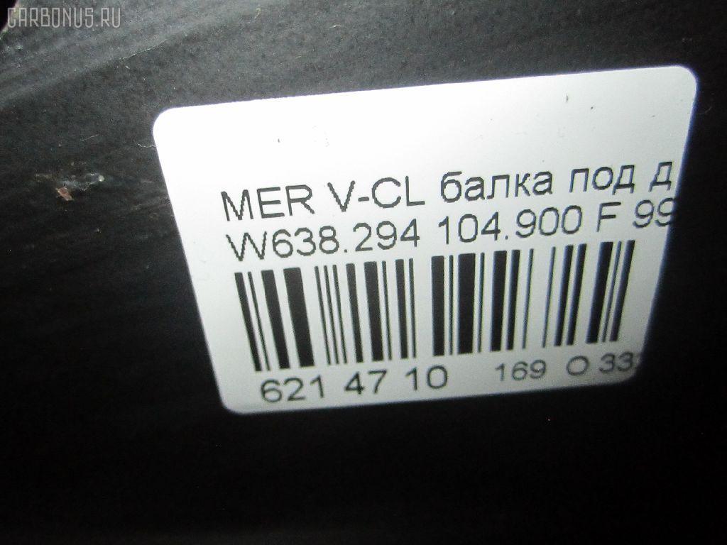 Балка под ДВС MERCEDES-BENZ V-CLASS W638.294 104.900 Фото 2