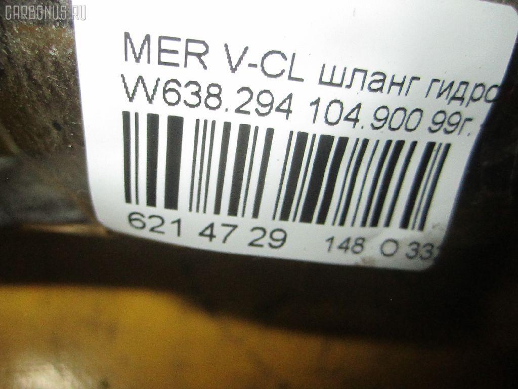 Шланг гидроусилителя MERCEDES-BENZ V-CLASS W638.294 104.900 Фото 2