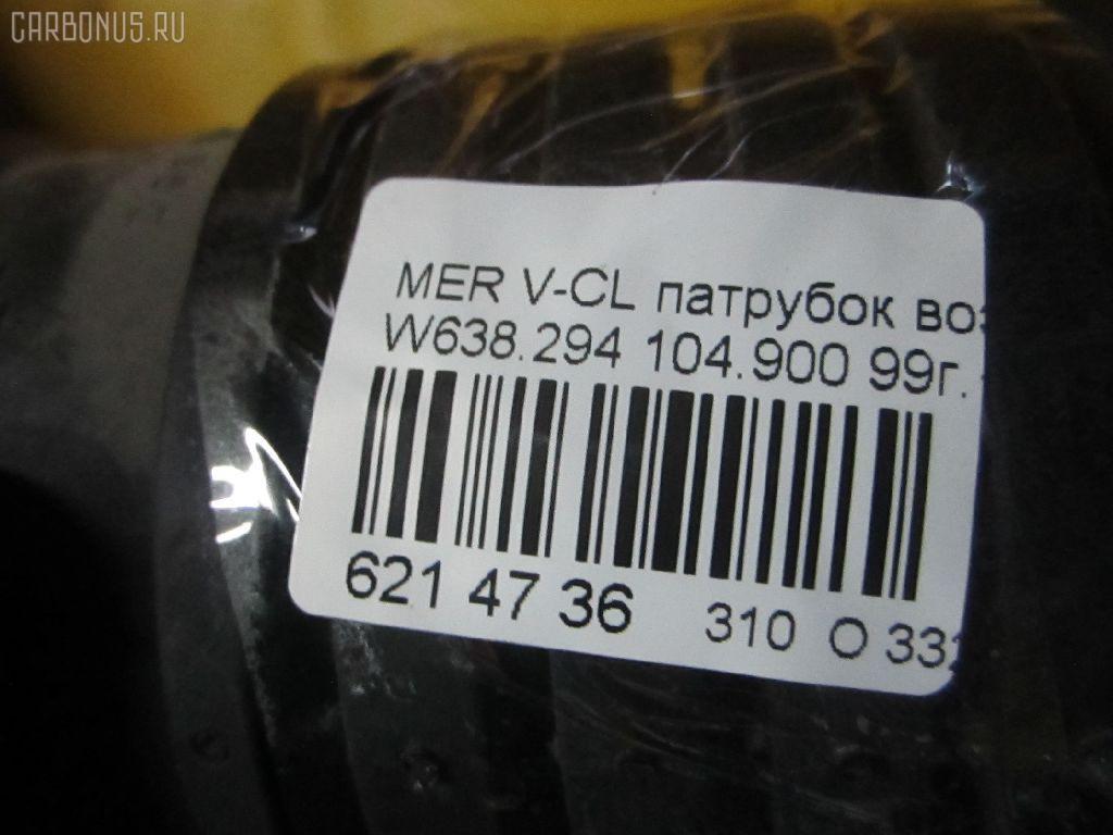 Патрубок воздушн.фильтра MERCEDES-BENZ V-CLASS W638.294 104.900 Фото 3