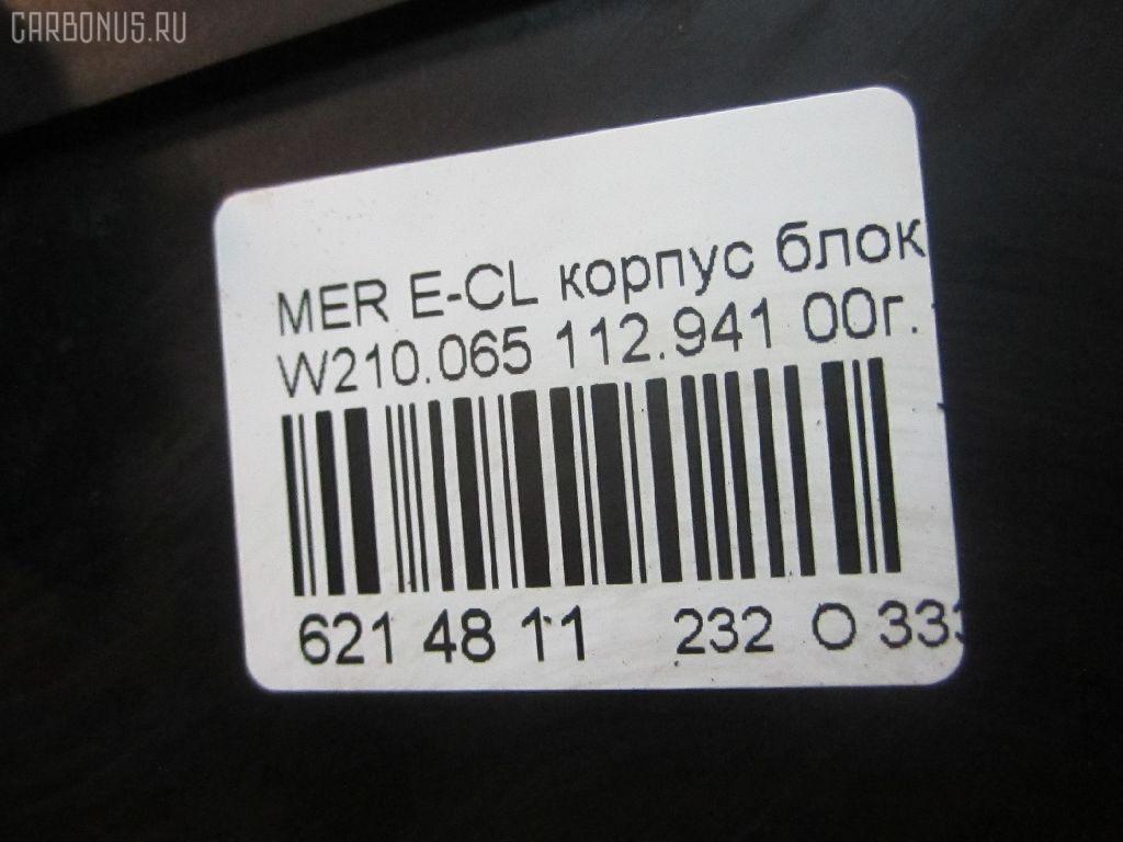 Корпус блока предохранителей MERCEDES-BENZ E-CLASS W210.065 112.941 Фото 3