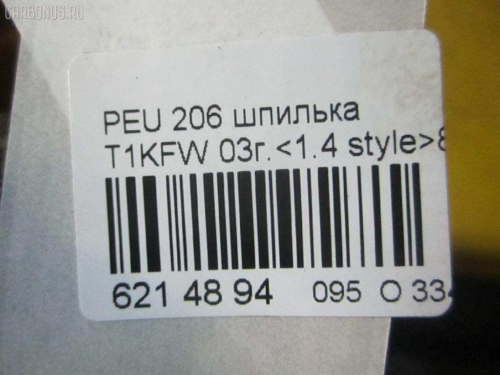 Шпилька PEUGEOT 206 2AKFW Фото 2
