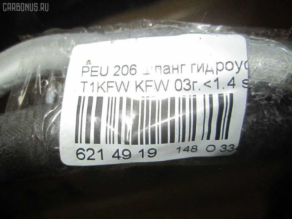 Шланг гидроусилителя PEUGEOT 206 2AKFW KFW-TU3JP Фото 2