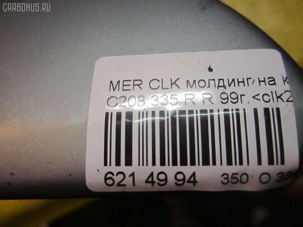 Молдинг на кузов MERCEDES-BENZ CLK-CLASS C208.335 Фото 3