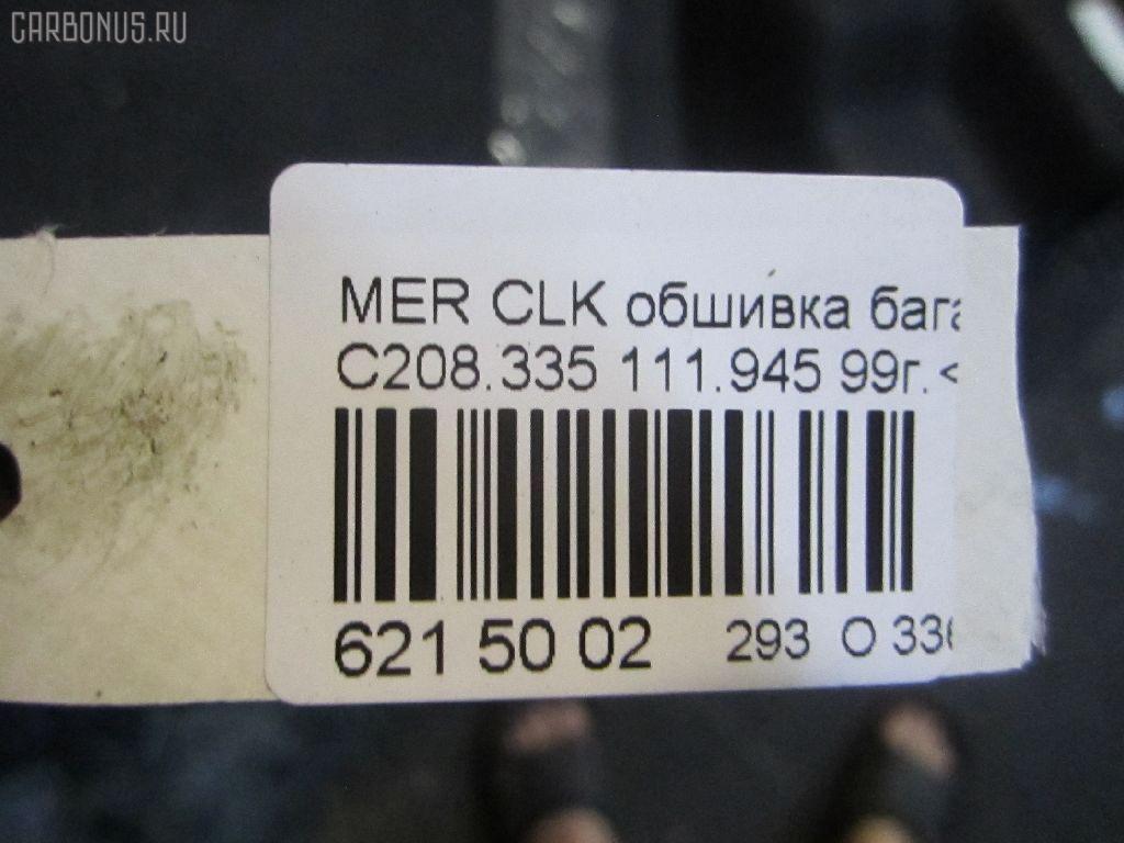 Обшивка багажника MERCEDES-BENZ CLK-CLASS C208.335 Фото 3