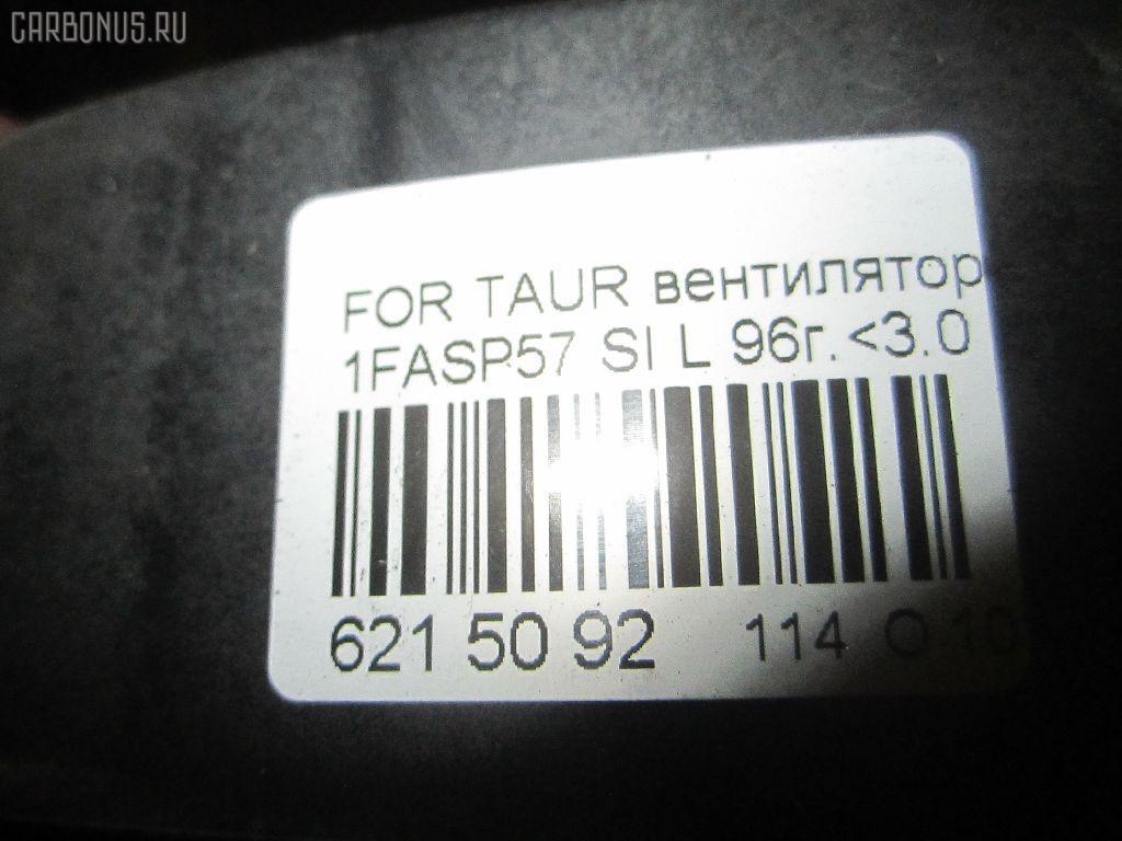 Вентилятор радиатора ДВС FORD USA TAURUS 1FASP57 SI Фото 3