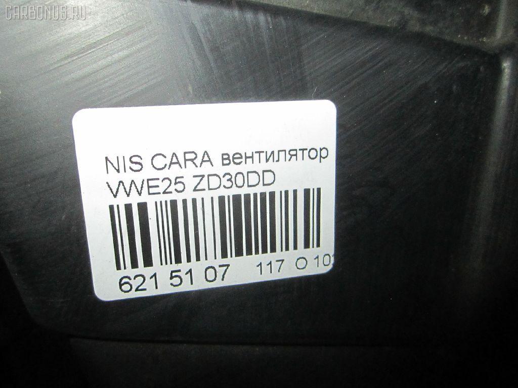 Вентилятор радиатора кондиционера NISSAN CARAVAN VWE25 ZD30DD Фото 3