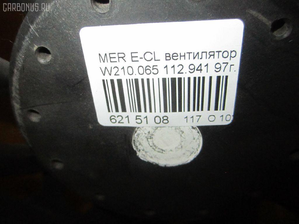 Вентилятор радиатора кондиционера MERCEDES-BENZ E-CLASS W210.065 112.941 Фото 3