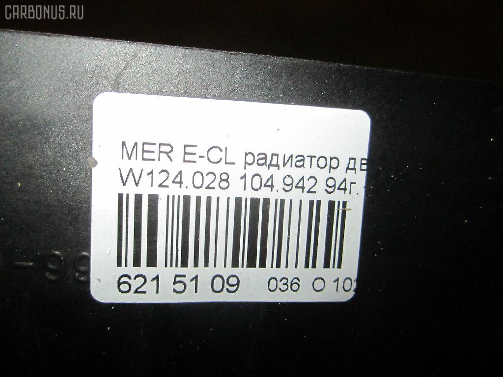 Радиатор ДВС MERCEDES-BENZ S-CLASS W140.032 104.990 Фото 3