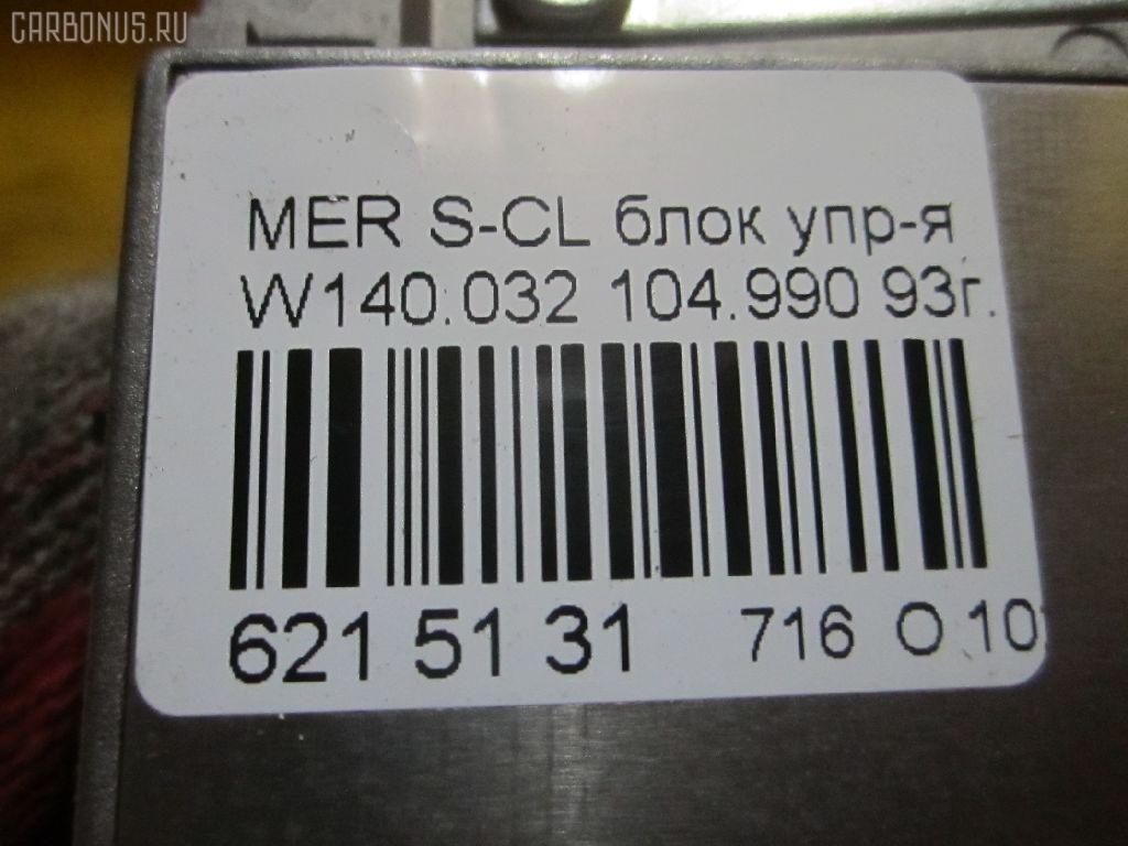 Блок упр-я MERCEDES-BENZ S-CLASS W140.032 104.990 Фото 5