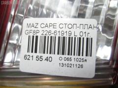 Стоп-планка Mazda Capella GF8P Фото 3