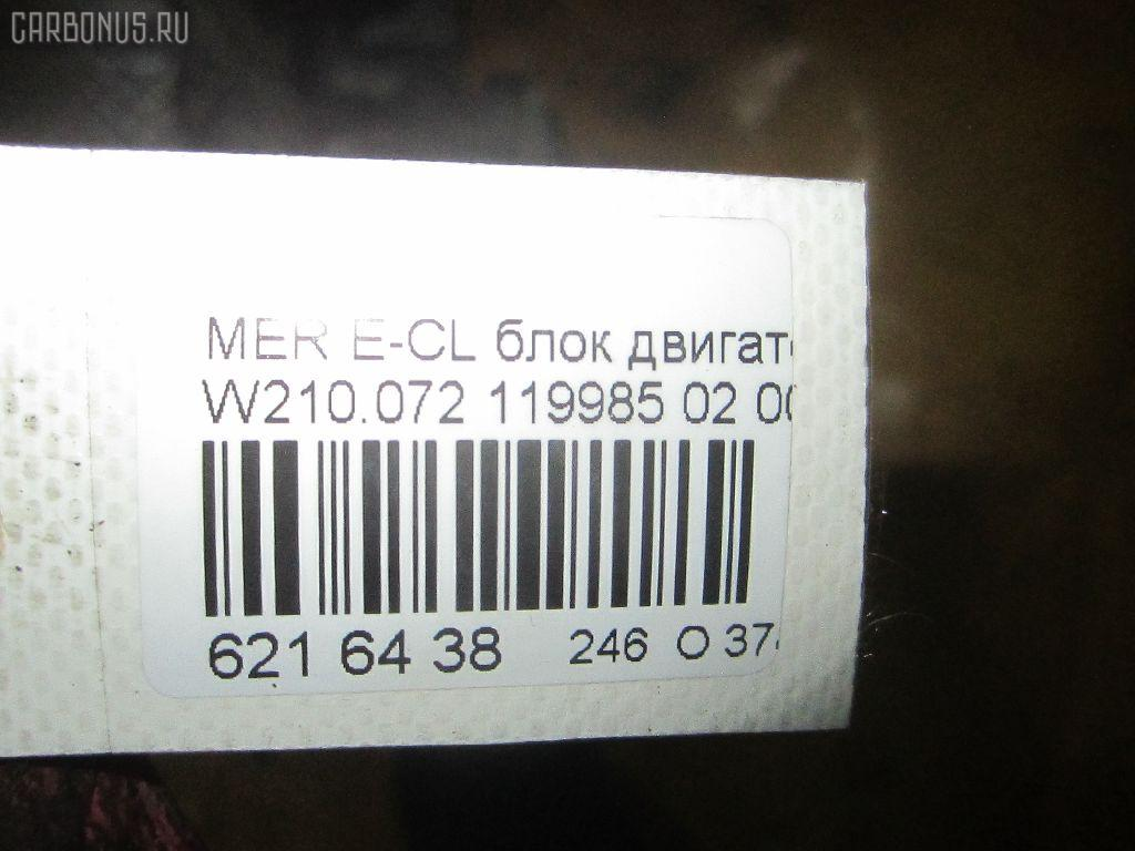 Блок двигателя MERCEDES-BENZ E-CLASS W210.072 119.985 Фото 7