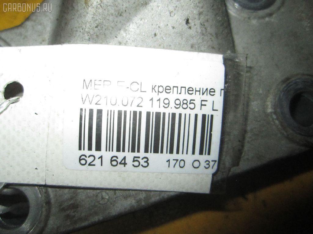 Крепление подушки ДВС MERCEDES-BENZ E-CLASS W210.072 119.985 Фото 3