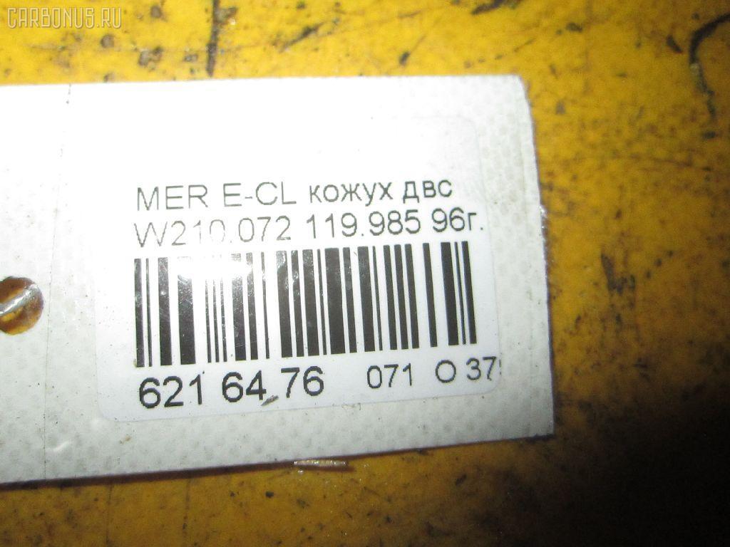 Кожух ДВС MERCEDES-BENZ E-CLASS W210.072 119.985 Фото 3