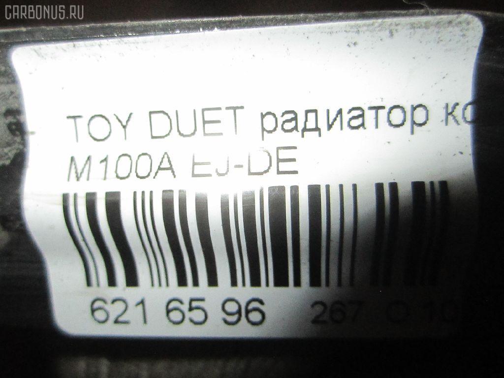 Радиатор кондиционера TOYOTA DUET M100A EJ-DE Фото 3