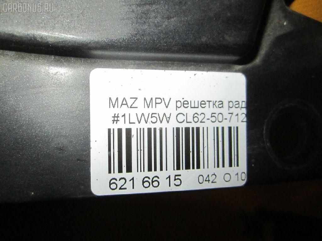 Решетка радиатора MAZDA MPV LW5W Фото 5