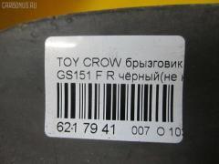 Брызговик Toyota Crown GS151 Фото 2