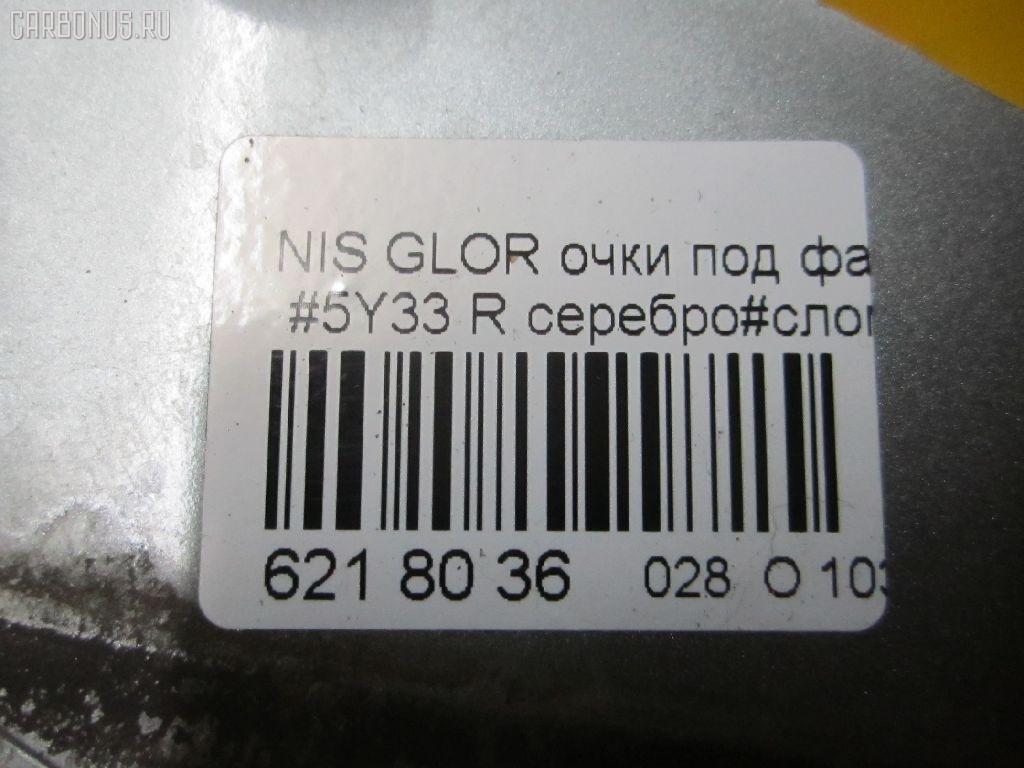 Очки под фару NISSAN GLORIA Y33 Фото 3