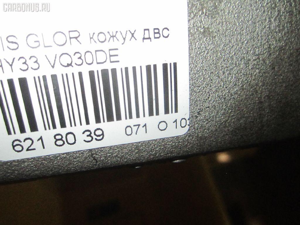 Кожух ДВС NISSAN GLORIA HY33 VQ30DE Фото 3