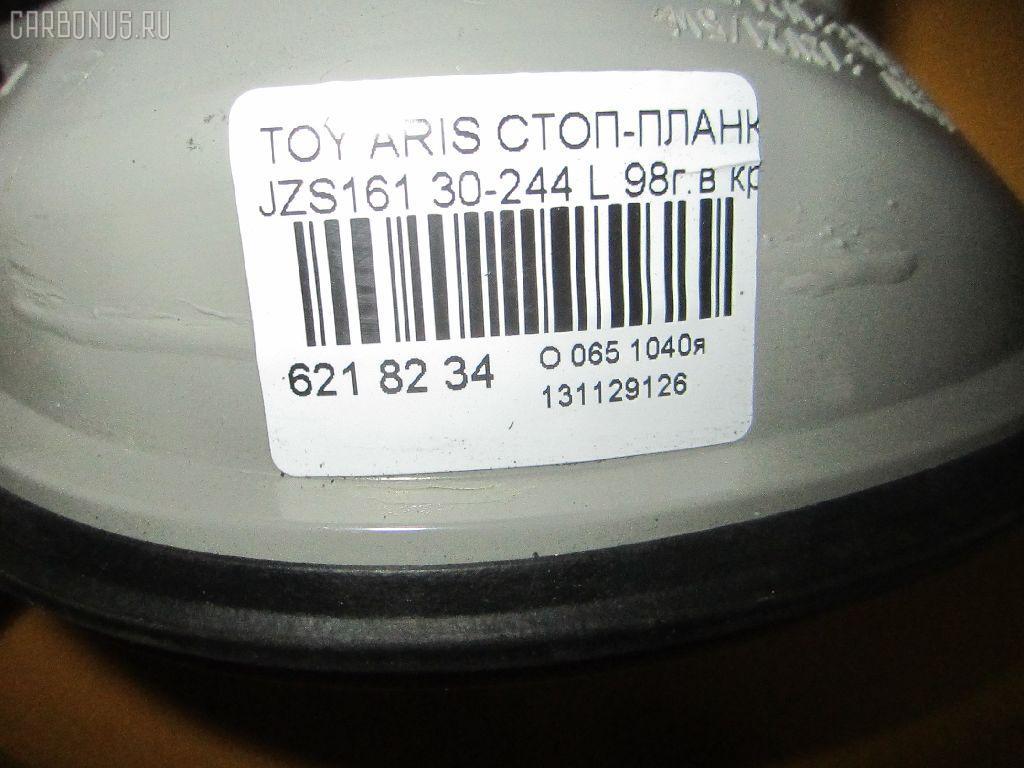 Стоп-планка TOYOTA ARISTO JZS161 Фото 3