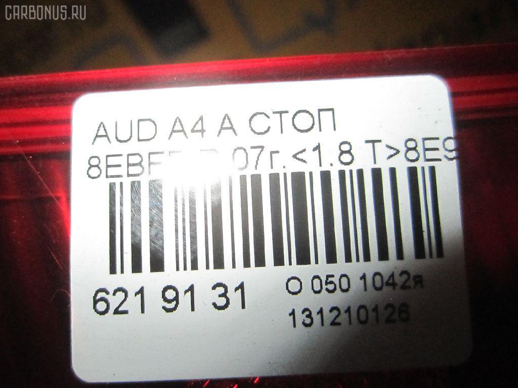 Стоп AUDI A4 AVANT 8EBFB Фото 3